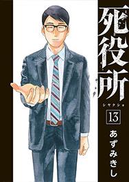 死役所」第13巻あらすじ紹介(その2)【ネタバレ多数あり