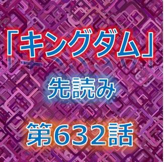 632話 ネタバレ キングダム