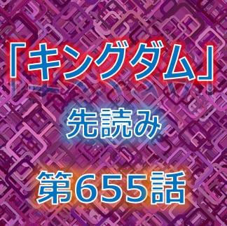 655 キングダム ネタバレ